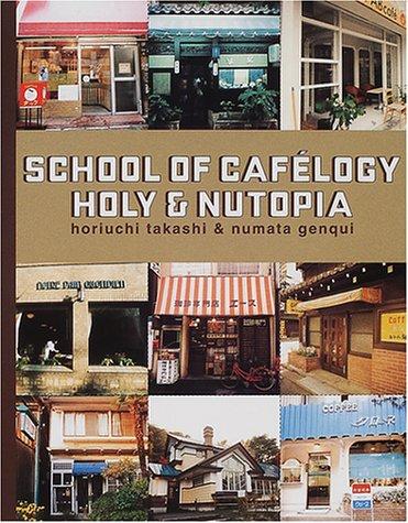 ぼくの伯父さんの喫茶店学(カフェロジィ)入門の詳細を見る