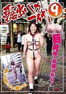 露出バカ一代9 巨乳娘のお通りだい!編  BKZD-009 [DVD]