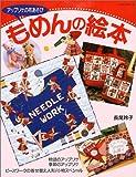 もめんの絵本―アップリケの布あそび (レッスンシリーズ) 画像