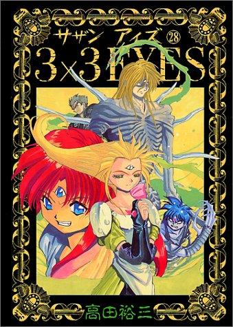 3×3(サザン)EYES (28) (ヤンマガKCスペシャル (739))の詳細を見る
