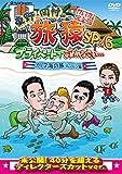 東野・岡村の旅猿SP&6 プライベートでごめんなさい… カリブ海の旅3 ルンルン編 ...[DVD]