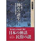 神々の誕生―易・五行と日本の神々 (同時代ライブラリー (182))