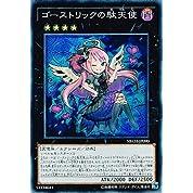 遊戯王 NECH-JP090-SR 《ゴーストリックの駄天使》 Super