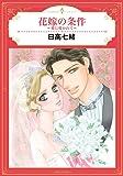 花嫁の条件~愛に導かれて~ (エメラルドコミックス/ハーモニィコミックス)
