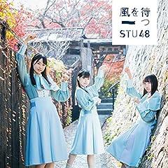 風を待つ♪STU48のCDジャケット