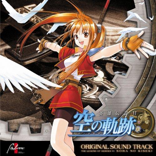 オリジナルサウンドトラック 「英雄伝説 空の軌跡」