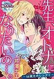 先生、オトナになりたいの…。―18歳差のレンアイ― 1 (TL濡恋コミックス)