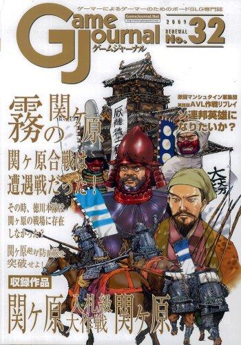 ゲームジャーナル32号 霧の関ヶ原
