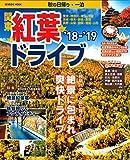 秋の日帰り・一泊 関東 紅葉ドライブ '18~'19 (SEIBIDO MOOK)