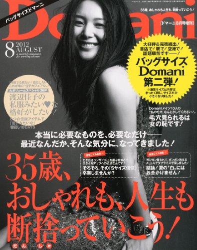 バッグサイズDomani (ドマーニ) 2012年 08月号 [雑誌]