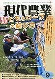 現代農業 2011年 09月号 [雑誌]