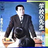 【EP】美盤 坂上二郎「学校の先生/係長ブルース」【検聴済】