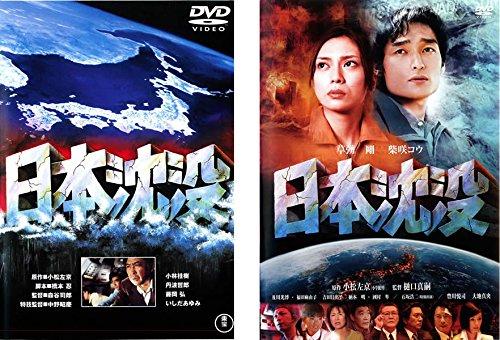 日本沈没 1973年版、2006年版 [レンタル落ち] 全2巻セット [マーケットプレイスDVDセット商品]