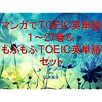マンガでTOEIC英単語1~27巻&もふもふTOEIC英単語セット(ヒナまつりを追加)~キャラに関する英文を読むだけで英単語力がアップする本~