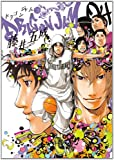 DRAGON JAM 04 (ビッグコミックス)