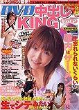DVD中出しking 2 (マイルド・ムック No.)