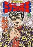 ミナミの帝王 21 (ニチブンコミックス)