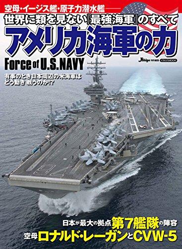 アメリカ海軍の力 (世界に類を見ない『最強海軍』のすべて)