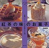 紅茶の味のお菓子―人気フレーバーのNEWレシピ25 (sweet table)