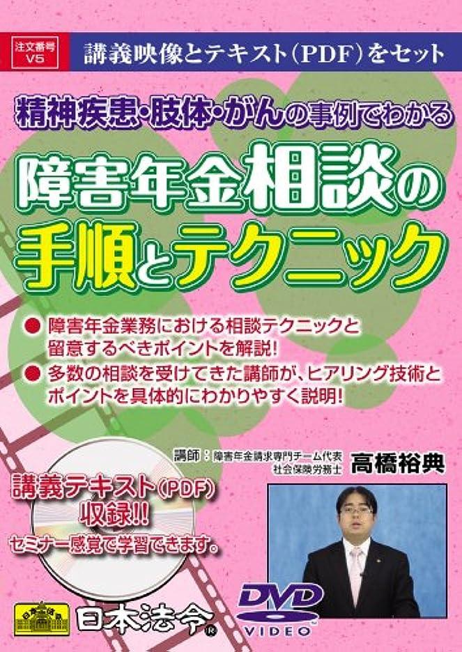 風刺ユニークな喜劇日本法令 V5 障害年金相談の手順とテクニック