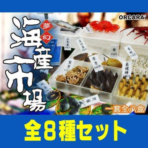 ORCARAシーフード市場ミニチュア食品サンプル[すべてEightセット( Furukonpu]