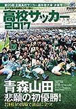 第95回全国高校サッカー選手権大会決算号 2017年 02 月号 [雑誌]: サッカーマガジン 増刊