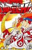 爆TECH!爆丸 第6巻 (てんとう虫コロコロコミックス)