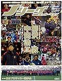 Jリーグサッカーキング 2015年3月号