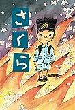 さくら (日・中・韓 平和絵本)
