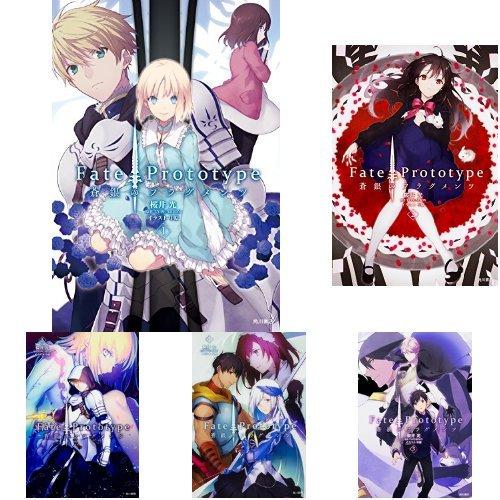 Fate/Prototype 蒼銀のフラグメンツ 1-5巻セット