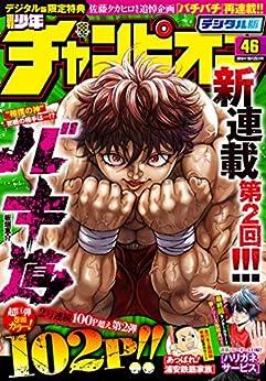 週刊少年チャンピオン 2018年46号 [Weekly Shonen Champion 2018 46], manga, download, free
