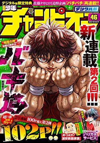 週刊少年チャンピオン2018年46号 [雑誌]...