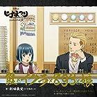 TVアニメ『ヒナまつり』エンディング・テーマ「鮭とイクラと893と娘」(初回限定盤)