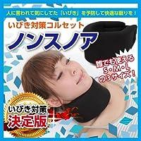 NET-O (ネットオー) いびき用コルセット 【顎を下げず、気道を確保】 マウスピース 鼻孔拡張 CPAP にがっかりされた方 ブラック3サイズ 1か月保証付 (S 2セット)