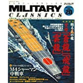 MILITARY CLASSICS (ミリタリー・クラシックス) 2008年 03月号 [雑誌]