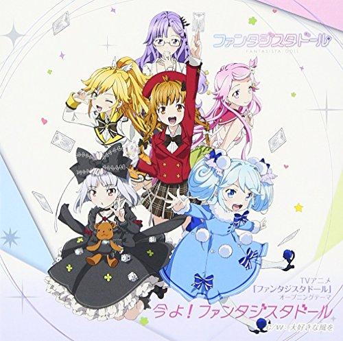 今よ! ファンタジスタドール(TVアニメ「ファンタジスタドール」オープニング・テーマ)