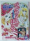 ベルサイユのばら vol.1(宿命の出会い編) (集英社ガールズリミックス)