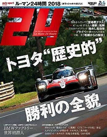ル・マン24時間 2018 - オフィシャル マガジン -【特別付録】両面ポスター (auto sport 特別編集)