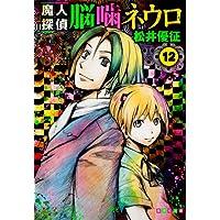 魔人探偵脳噛ネウロ 12 (集英社文庫(コミック版))