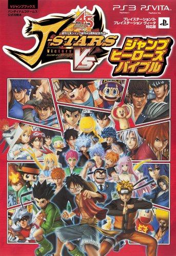 Jスターズビクトリー VS ジャンプヒーローズバイブル PS3/PSVita対応版 バンダイナムコゲームス公式攻略本 (Vジャンプブックス)