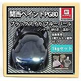 関西ペイントPG80 ブラックマイカ/ブルーパール 1kgセット(シンナー/硬化剤/道具付) 自動車用ウレタン塗料 2液 カンペ ウレタン 塗料 青