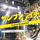 「サンブンノイチ」OST