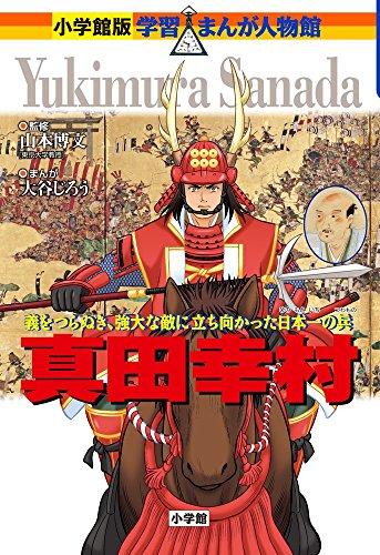 真田幸村 (小学館版学習まんが人物館)の詳細を見る