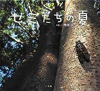 セミたちの夏 (小学館の図鑑NEOの科学絵本)