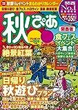 秋ぴあ 関西版2017
