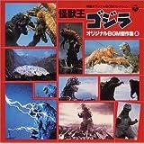 ANIMEX 1200シリーズ108 映画オリジナルBGMコレクション 怪獣王ゴジラ(上)