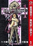 DEATH NOTE カラー版【期間限定無料】 1 (ジャンプコミックスDIGITAL)