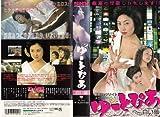 ゆーとぴあ 白い蕾 [VHS]