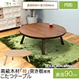 こたつ 円形 高級木材「栓」突き板採用こたつテーブル 幅90cm 円形 直/ナチュラル