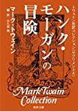 トウェイン完訳コレクション 〈サプリメント4〉ハンク・モーガンの冒険 (角川文庫)